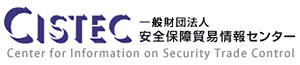 CISTEC 安全保障貿易情報センター