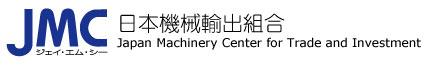 JMC 日本機械輸出組合